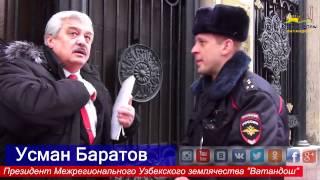 Узбек поставил на место полицейских при Посольстве Узбекистана в Москве