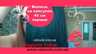 Купить волосы для наращивания 45,100,01 Волосы для наращивания Украина