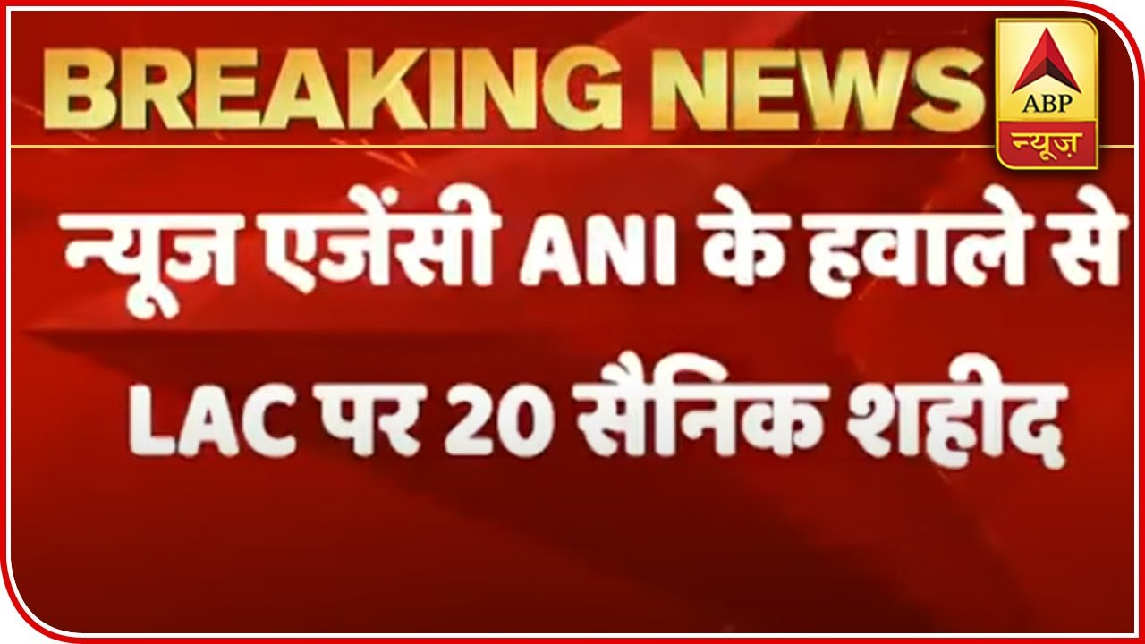 At Least 20 Soldiers Martyred In Galwan Valley Stand-Off: ANI | ABP News