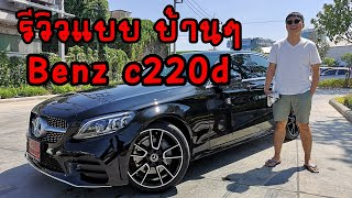 รีวิวแบบบ้านๆ-รถเบนซ์-c220d-คันใหม่ของ-พี่แว่น