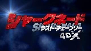 『シャークネード ラスト・チェーンソー 4DX』特報