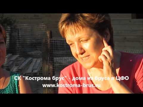 """Отзывы о строительстве домов из бруса - компания """"Кострома Брус"""""""