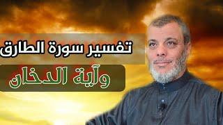 من أروع ما تسمعه في تفسير سورة الطارق وربطها بالواقع د محمد المبيض