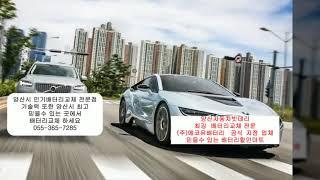 양산밧데리,전문 055-365-7285, 양산자동차배터…