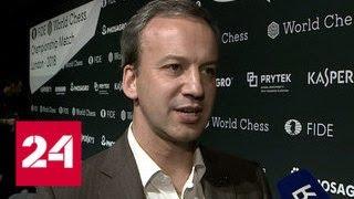 Аркадий Дворкович: матч за шахматную корону будет равным и очень напряженным - Россия 24