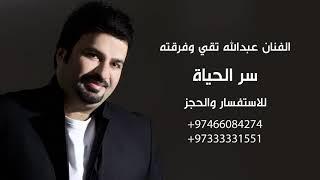 عبدالله تقي - سر الحياة (جلسة)