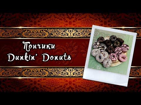 Пончики Данкин Донатс рецепт (Handmade Dankin Donuts)
