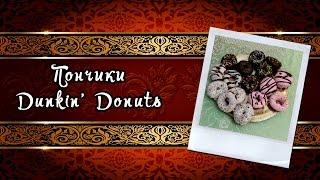 Пончики Данкин Донатс рецепт (Handmade Dankin Donuts)(Пончики Данкин Донатс, пожалуй, самые известные пончики, вкус которых запоминается сразу и надолго! Предлаг..., 2015-04-06T19:29:40.000Z)
