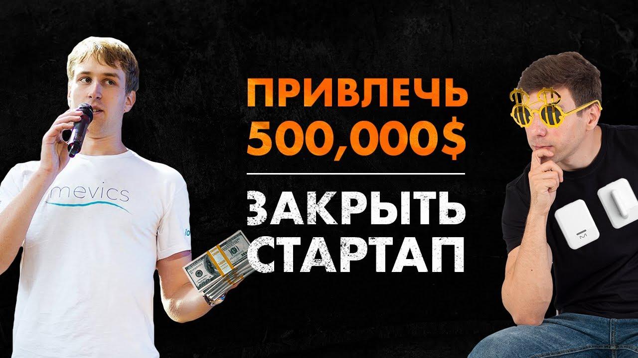 Как Студенты Привлекли 500,000$ Инвестиций и Провалили Стартап. Факап история. Проект Mevics.
