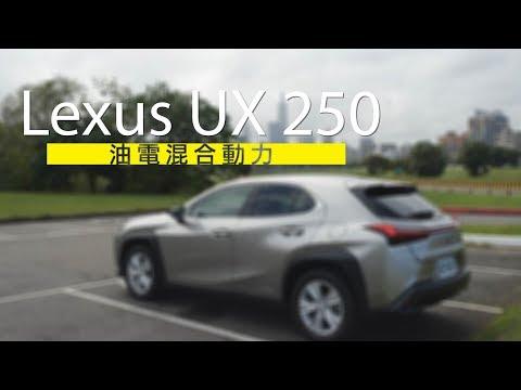 上班族再堅持一下,或許也能享有的豪華感受 Lexus UX250 - 試駕 廖怡塵 【全民瘋車Bar】117