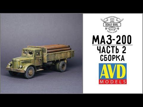 МАЗ-200, AVD Models, 1:43 - Часть 2: Сборка и покраска