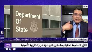 منار اسليمي يقدم قراءة في تقرير لوزارة الخارجية الأمريكية يكرس سيادة المغرب على صحرائه