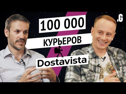 UBER в доставке?! 11 стран, 100 000 курьеров и выручка $1 млн/мес - бизнес Dostavista