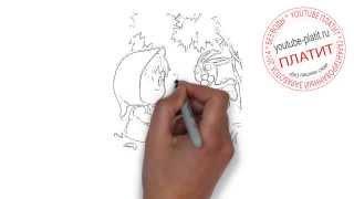 Рисуем машу и медведя поэтапно  Нарисовать рисунок маша и медведь карандашом(как нарисовать машу, как нарисовать машу и медведя, как нарисовать машу поэтапно, как нарисовать машу каран..., 2014-08-01T08:07:57.000Z)