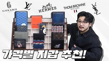 남자지갑 브랜드 완벽정리! 가격별 추천!