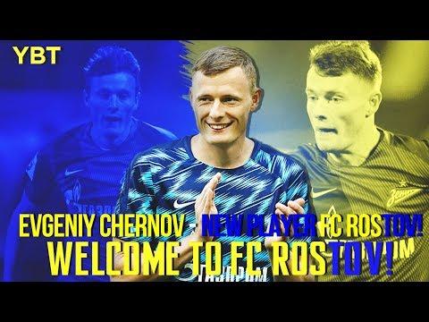 Evgeniy Chernov — New Player FC Rostov
