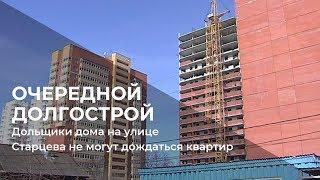 Дольщики дома на улице Старцева не могут дождаться квартир