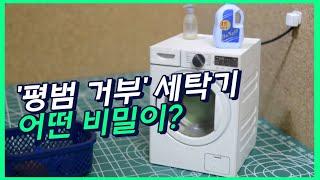'평범은 거부한다' … 미니 세탁기, 탄생 배경은? (…