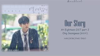 [At Eighteen OST] ONG SEONG WOO (옹성우) – Our Story (우리가 만난 이야기)(HAN/ROM/ENG/INDO Lyrics/가사)