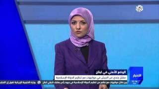 التلفزيون العربي   مقتل جندي من الجيش اللبناني في موجهات مع تنظيم الدولة الإسلامية