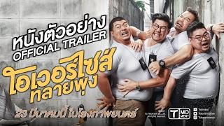 โอเวอร์ไซส์..ทลายพุง (Official Trailer) | 23 มีนาคมนี้ในโรงภาพยนตร์ | T Moment