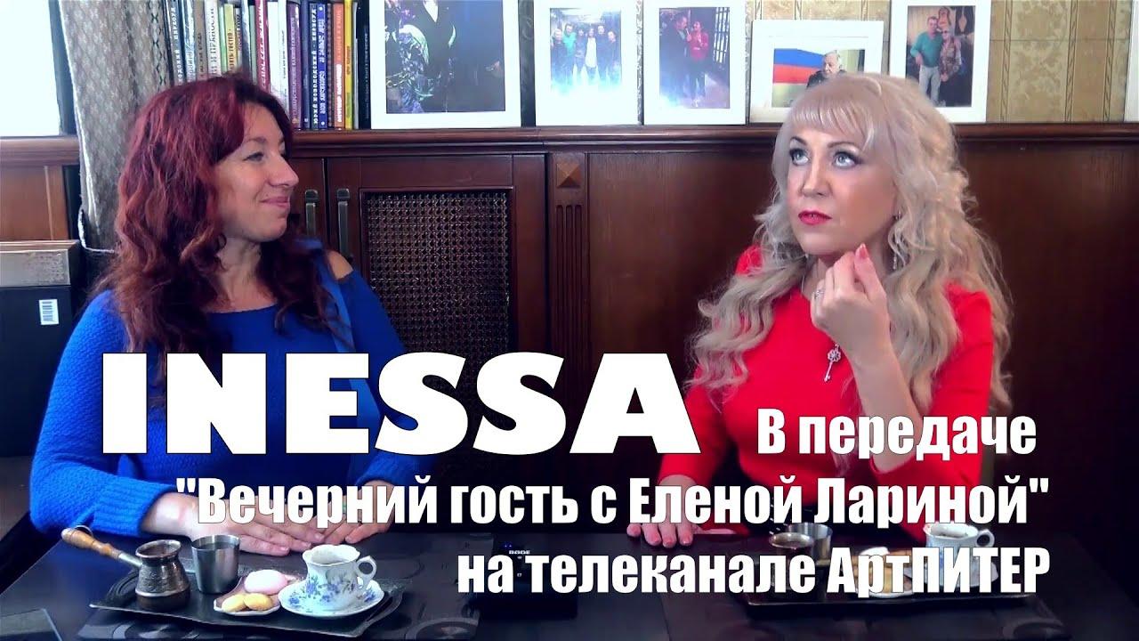 """Инесса в передаче """"Вечерний гость с Еленой Лариной"""" на телеканале АртПИТЕР"""