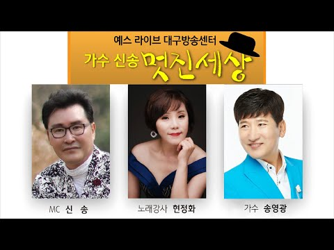 """[Yes Live] """"가수 신송의 멋진세상"""""""