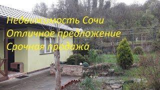 Недвижимость Сочи Дом 180 м , хороший участок и цена, коммуникации
