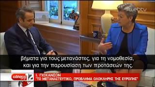 <span class='as_h2'><a href='https://webtv.eklogika.gr/' target='_blank' title='Σύσκεψη για το μεταναστευτικό υπό τον πρωθυπουργό | 05/12/2019 | ΕΡΤ'>Σύσκεψη για το μεταναστευτικό υπό τον πρωθυπουργό | 05/12/2019 | ΕΡΤ</a></span>