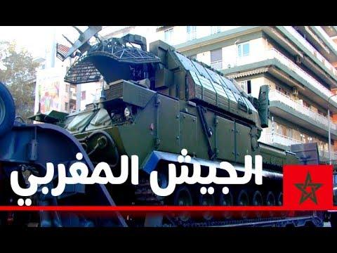 سلاح روسي مدمر في خدمة الجيش المغربي..FAR.MAROC.2018