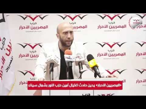 «المصريين الأحرار» يدين حادث اغتيال أمين حزب النور بشمال سيناء