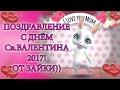 ПОЗДРАВЛЕНИЕ С ДНЁМ Св.ВАЛЕНТИНА 2017! ОТ ЗАЙКИ))