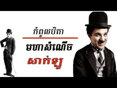 The Biography Of Charlie Chaplin (Saklo) In Khmer | LeeHuaMing