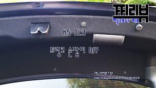 [찍리뷰]K5 DL3 트렁크손잡이 DIY