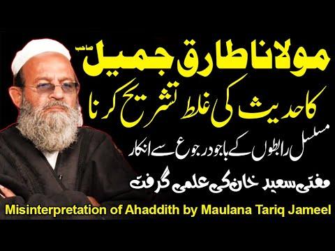 Download Misinterpretation of Ahadith by Maulana Tariq Jameel ! Mufti Saeed Khan Reply to MTJ