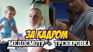 """За кадром: Первая тренировка и медосмотр  казанского """"Зенита"""" после отпуска"""