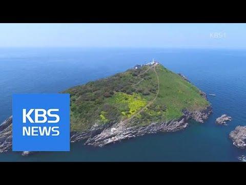 봄빛 가득한 '서해의 독도'…격렬비열도 / KBS뉴스(News)