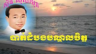 Video Sin Sisamuth | Bat Dom Bong Bon Dol Chet - បាត់ដំបងបណ្ឌួលចិត្ដ | Khmer old song download MP3, 3GP, MP4, WEBM, AVI, FLV Desember 2017
