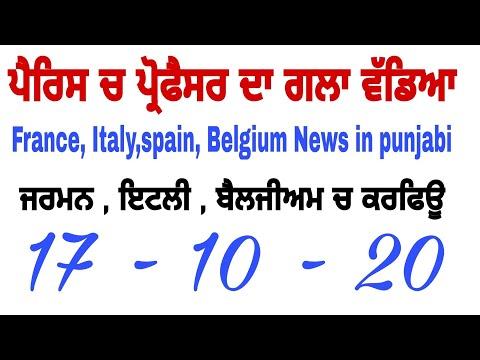 ਪੈਰਿਸ ਫਰਾਂਸ ਵਾਪਰੀ ਮੰਦ ਭਾਗੀ ਘਟਨਾ , Paris, Italy,  German,  Spain, Belgium News in punjabi YADWINDER