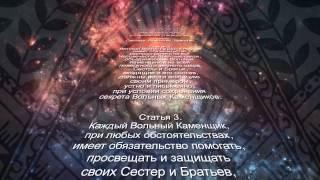 видео Статья - Российский Орден Восточных Тамплиеров