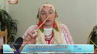 МАЙСТЕР-КЛАС З ПЛЕТІННЯ З СОЛОМКИ 2010