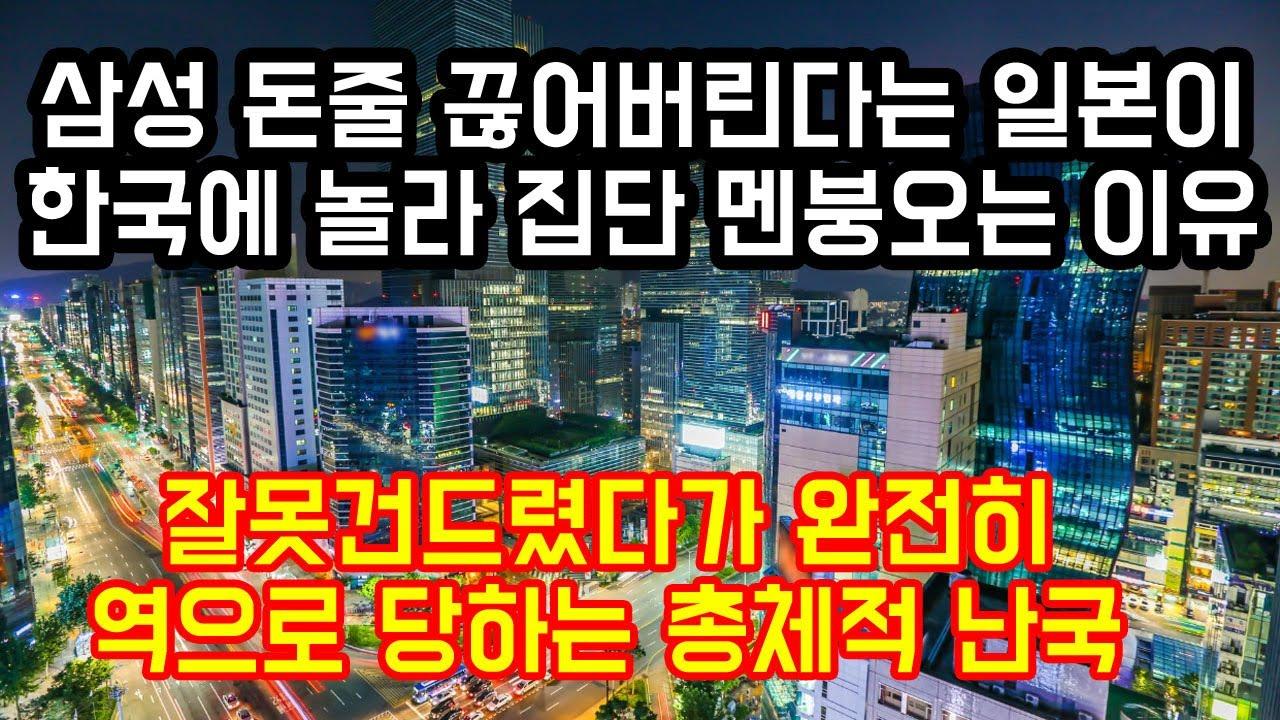"""삼성 돈줄 끊어버린다는 일본이 한국에 놀라 집단 멘붕이 온다는 이유 """"잘못건드렸다가 완전히 역으로 당하는 총체적 난국"""""""