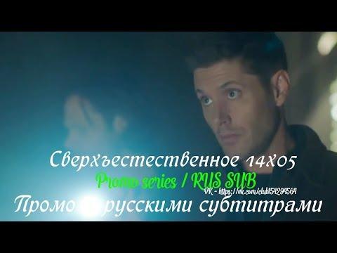 Кадры из фильма Сверхъестественное - 14 сезон 7 серия