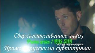 Сверхъестественное 14 сезон 5 серия - Промо с русскими субтитрами // Supernatural 14x05 Promo