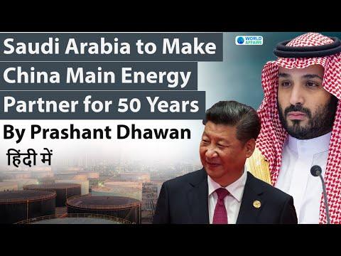 Saudi Arabia to Make China Main Energy Partner for 50 Years #UPSC #IAS