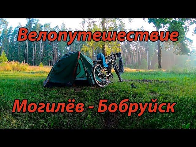 Велопутешествие в Гомельскую область.  Могилёв - Бобруйск
