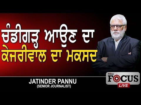 Prime Focus????(LIVE) 313_Jatinder Pannu (Senior Journalist)