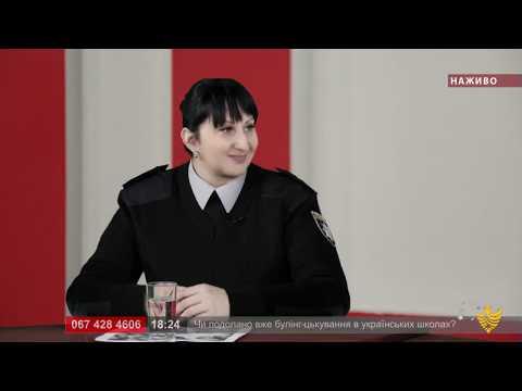 Про головне в деталях. А. Бойчук. В. Серденько. Чи подолано булінг в українських школах?