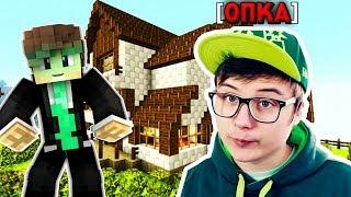 ИВАНГАЙ С ОПКОЙ ОБМАНУЛ МЕНЯ! Анти-Грифер Шоу в Майнкрафт/Minecraft + ВЕБКА