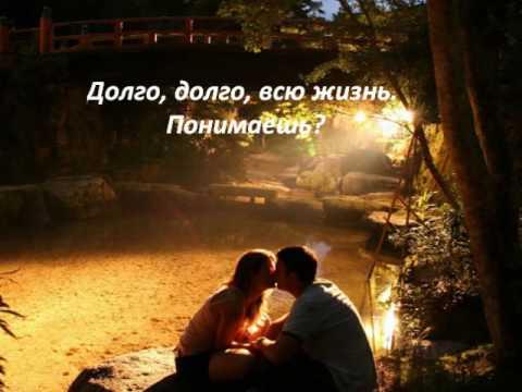 Я любить тебя буду можно
